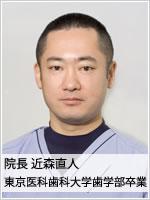 近森直人 院長 東京医科歯科大学歯学部卒業