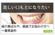 「美しい口もとになりたい」歯の黄ばみや、銀歯でお悩みの方へ~審美歯科